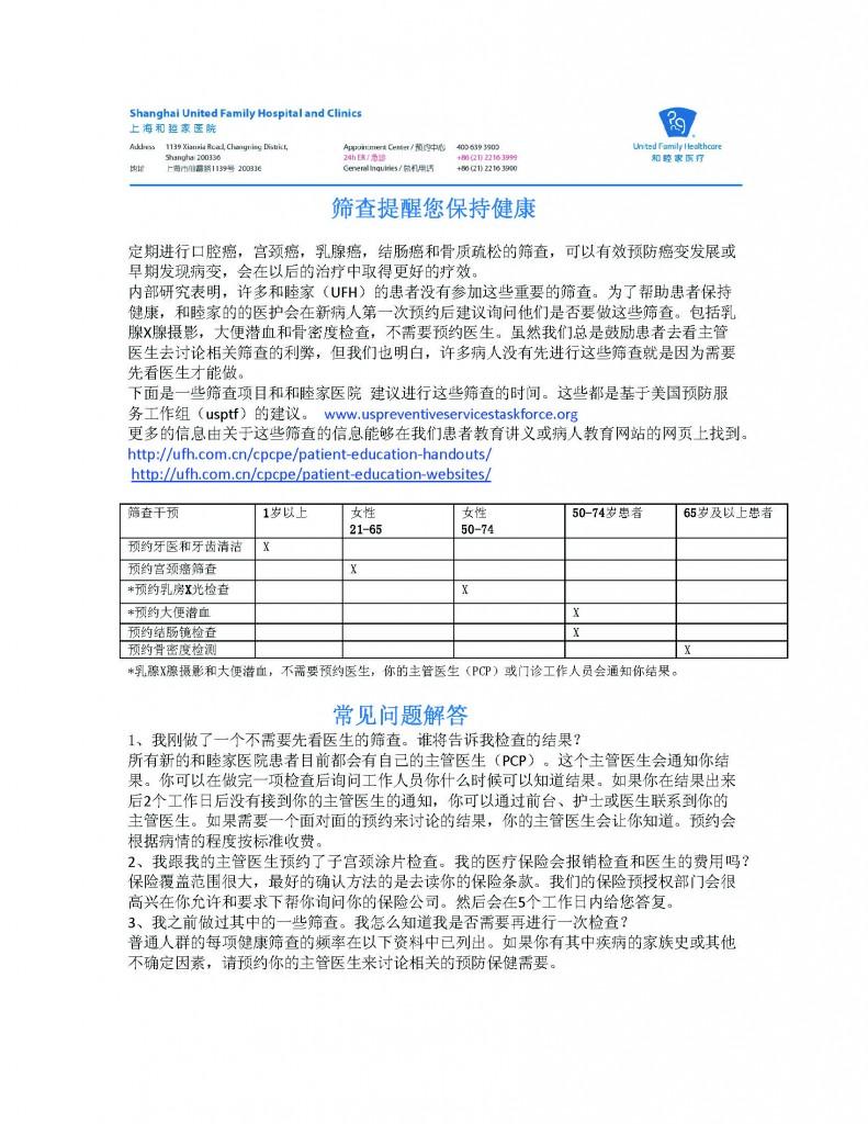 CN_页面_1