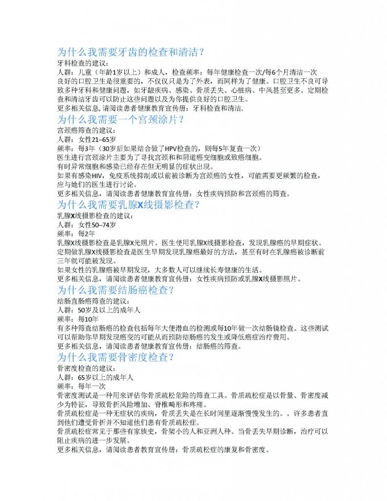 CN_页面_2