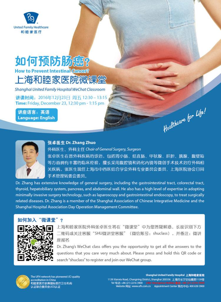 shu_zhangzhuo-wechat-classroom_flyer_20161208-011