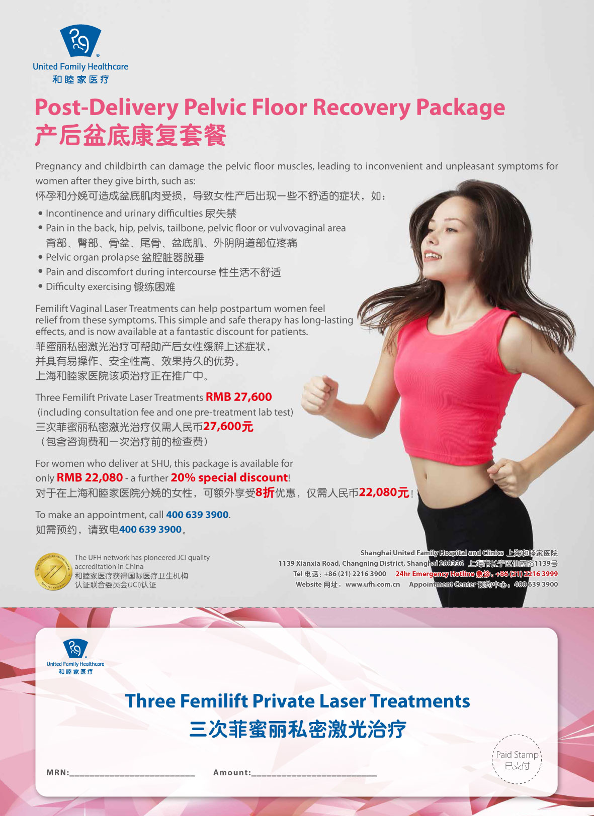 final-pelvic-floor-recovery-package-flyer_20170405-1
