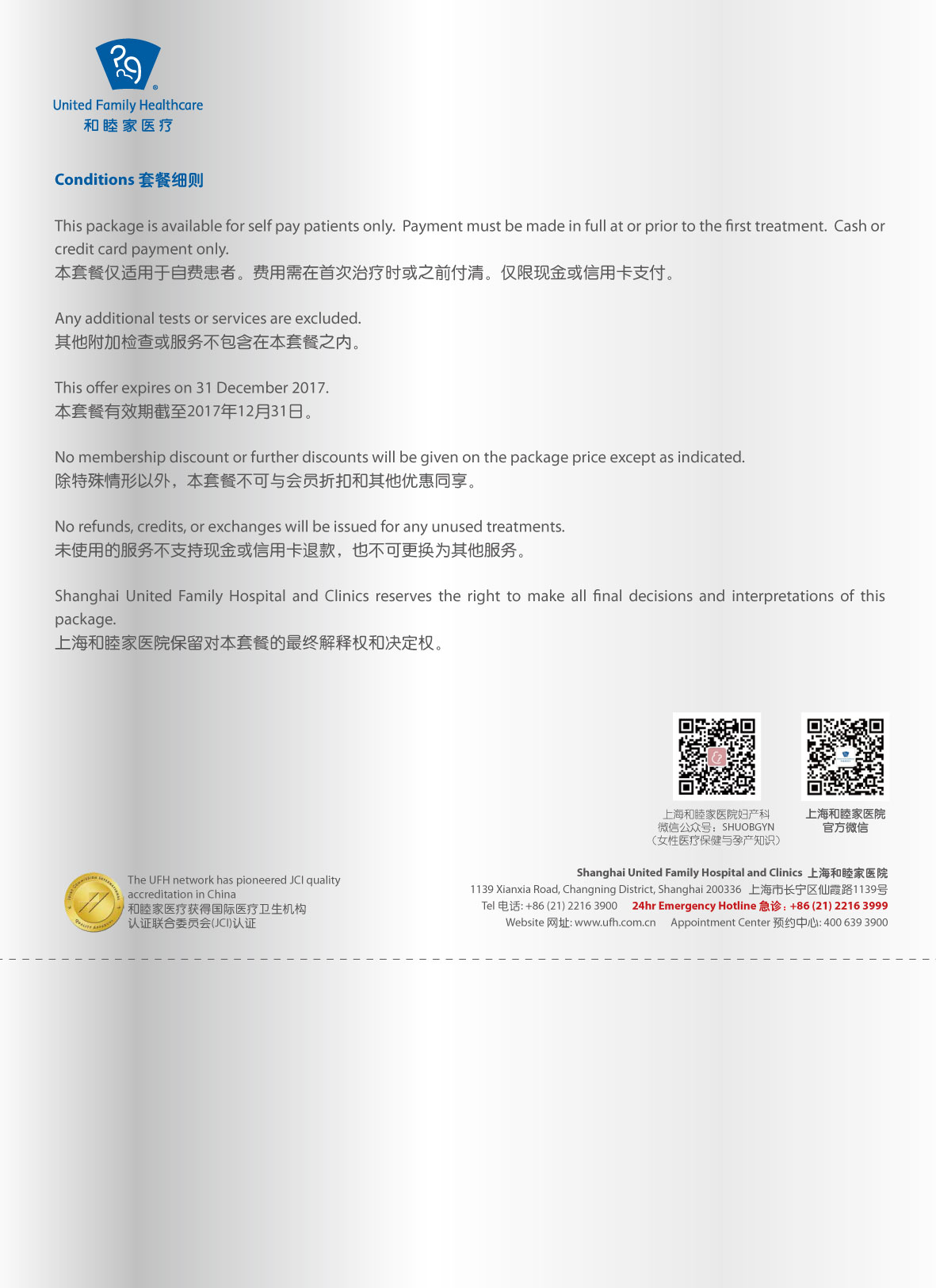 final-pelvic-floor-recovery-package-flyer_20170405-2