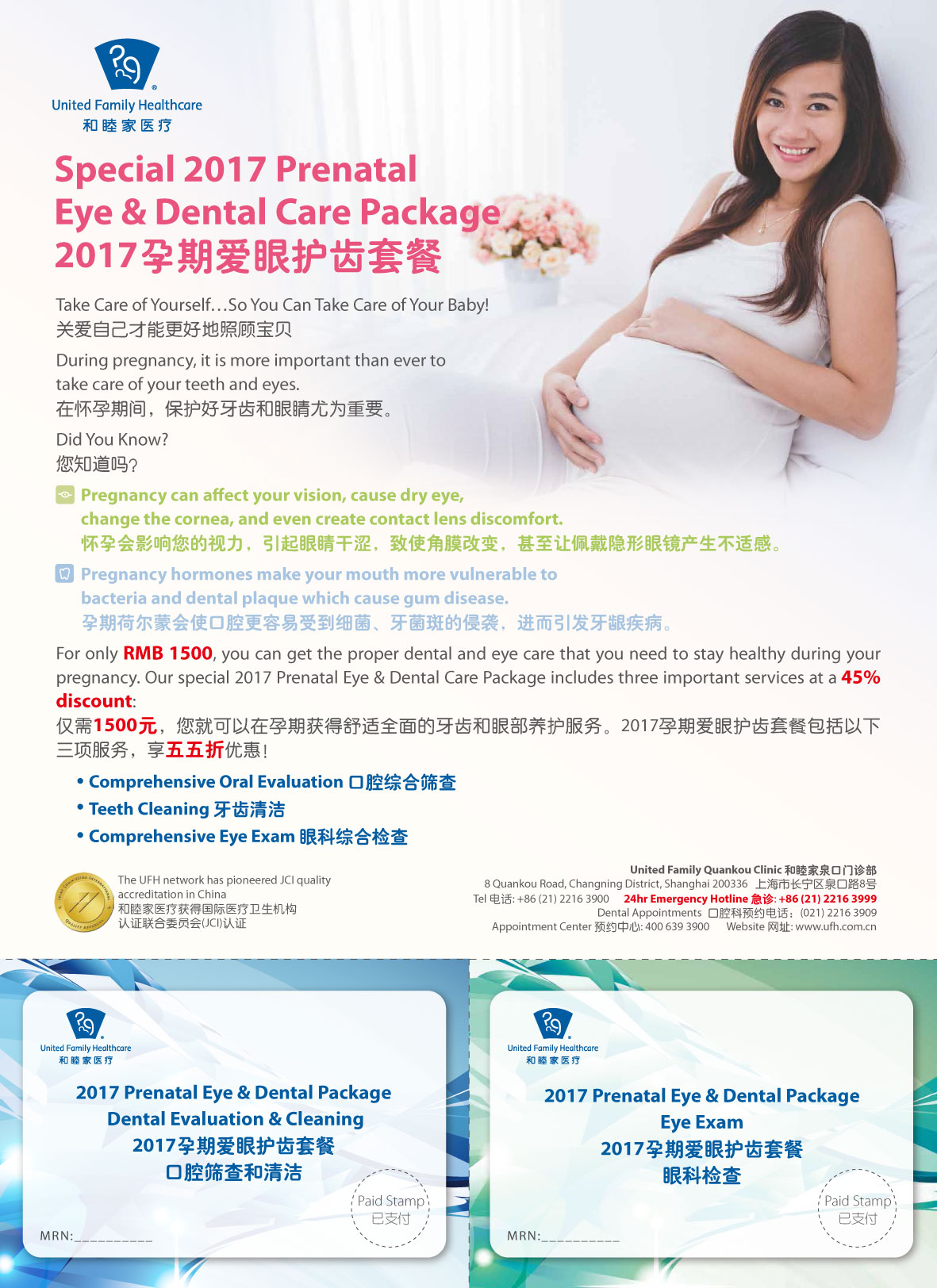 shu_-prenatal-eye-dental-care-package-flyer_20170401-1