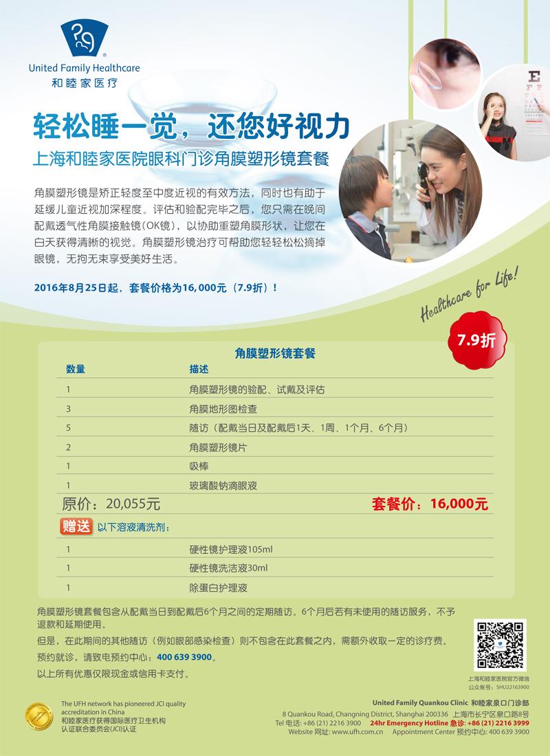 SHU_Orthokeratology Package_flyer_20170110
